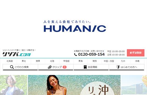 ヒューマニック(リゾバ.com)