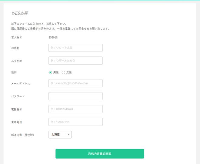 リゾートバイト.comのWeb応募フォーム