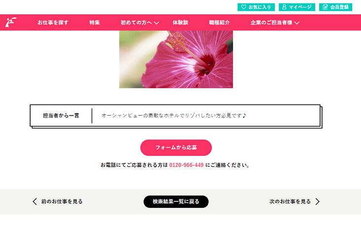 リゾートファインは各求人ページからいつでも応募が可能