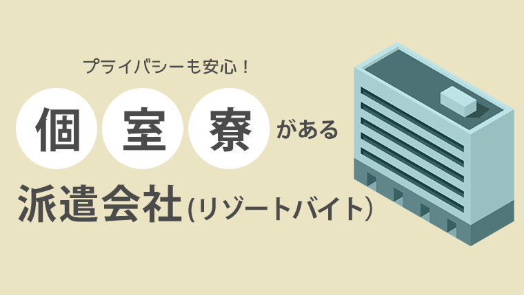 沖縄のリゾートバイトで個室寮付きの仕事がある派遣会社