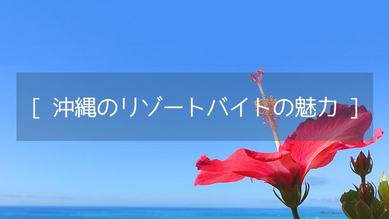 沖縄のリゾートバイトの魅力