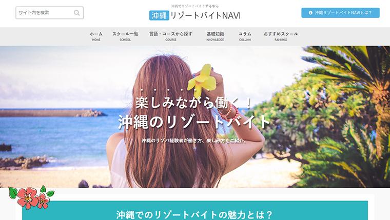 沖縄リゾートバイトNAVIとは?