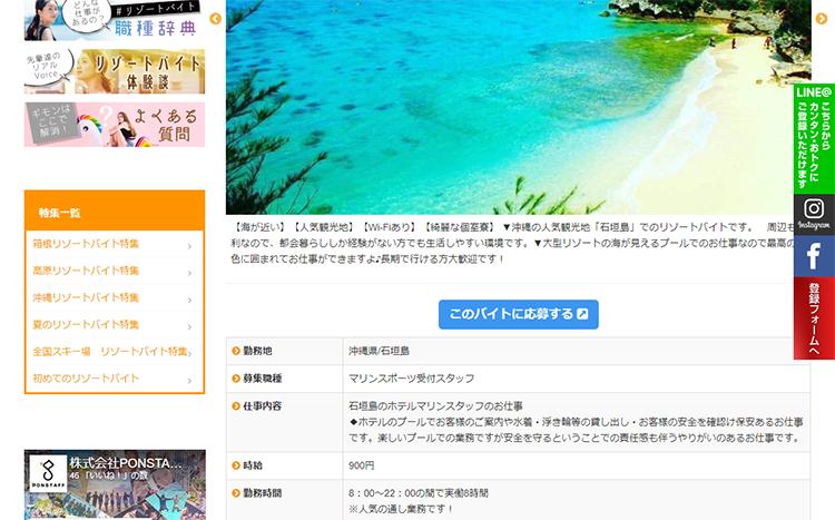 #リゾートバイトの求人詳細ページから応募できる