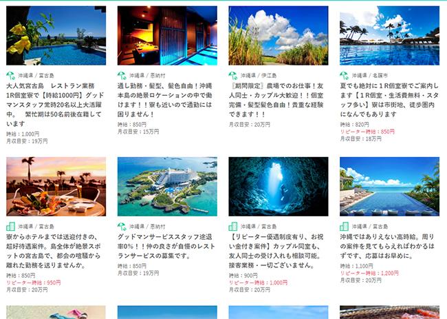リゾートバイトドット.comの沖縄エリアの求人情報