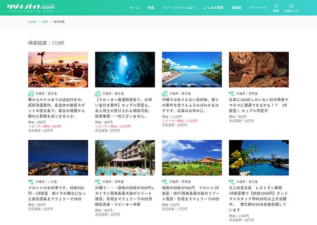 リゾートバイト.comの求人数(沖縄エリア)