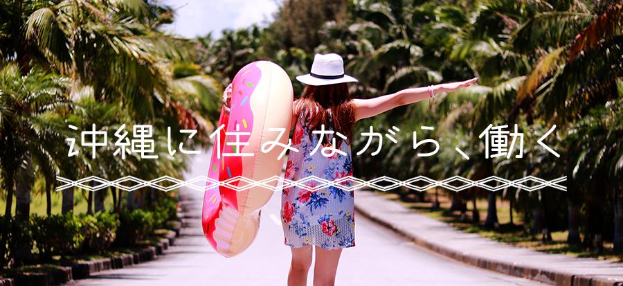 沖縄のエリア別でリゾートバイトの住みやすさ、楽しみ方