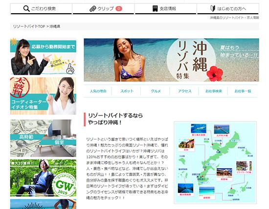 リゾバ.comの沖縄情報