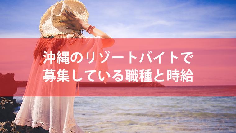 沖縄のリゾートバイトで募集している職種と時給