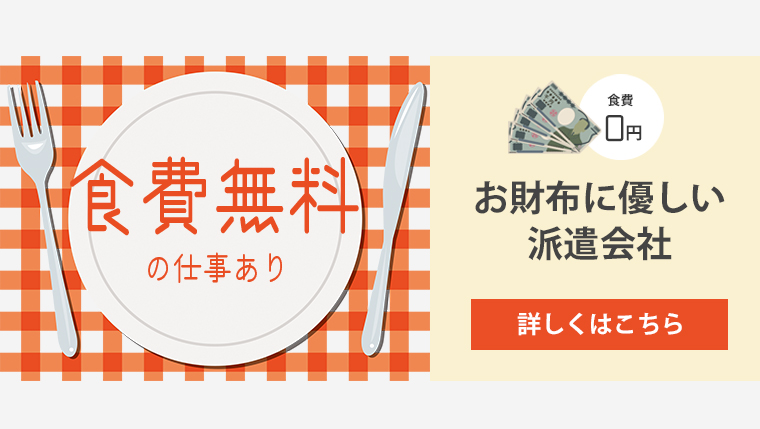 食費無料の仕事が探せる派遣会社(リゾートバイト求人サイト)