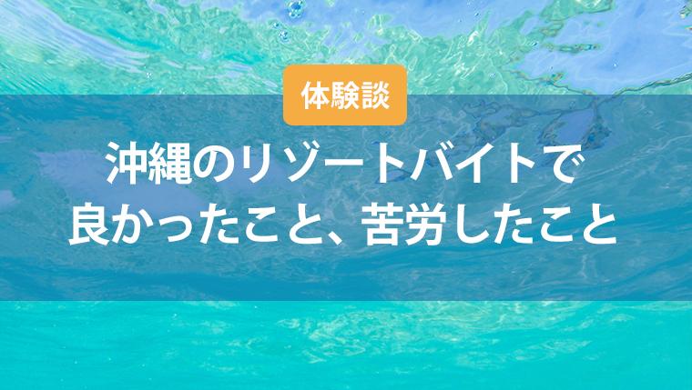 【体験談】沖縄のリゾートバイトで良かったこと、苦労したこと
