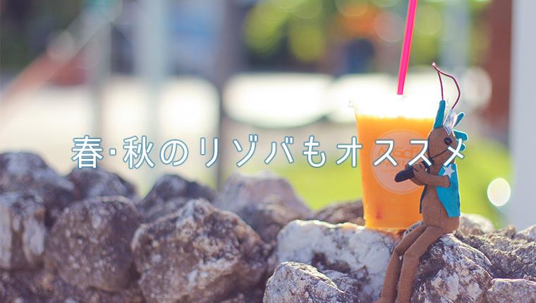 春・秋の沖縄でのリゾバもオススメの理由