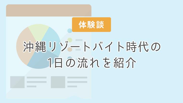【体験談】沖縄リゾートバイト時代の1日の流れを紹介