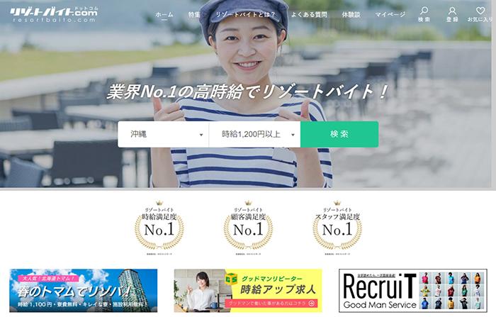 リゾートバイト求人検索サイトから仕事を探す